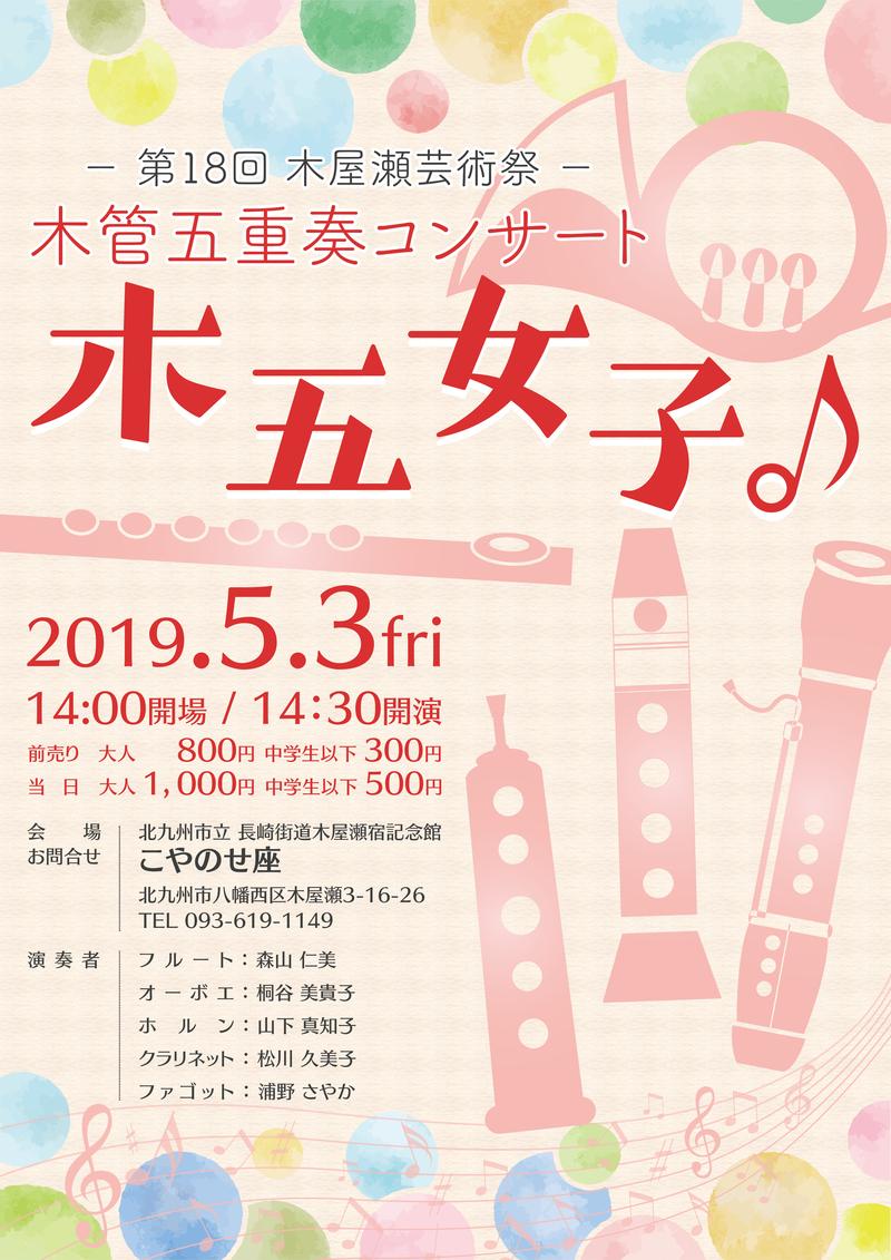 20190503木管五重奏コンサート「木五女子♪」